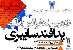 دومین کنفرانس ملی پدافند سایبری