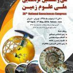 سی و هشتمین گردهمایی ملی علوم زمین
