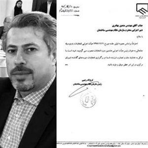 انتصاب منصور بهادری به عنوان ریاست هیئت اجرایی هشتمین دوره انتخابات شورای مرکزی