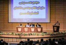 برگزاری مجمع عمومی سازمان نظام مهندسی ساختمان استان قم