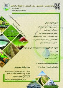 پانزدهمین همایش ملی آبیاری و کاهش تبخیر