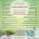 اولین کنفرانس بینالمللی و چهارمین کنفرانس ملی صیانت از منابع طبیعی و محیط زیست، شهریور ۹۸