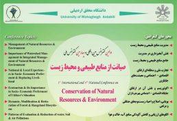اولین کنفرانس بینالمللی و چهارمین کنفرانس ملی صیانت از منابع طبیعی