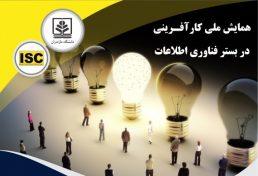 همایش ملی کارآفرینی در بستر فناوری اطلاعات
