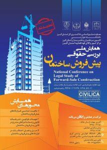 همایش ملی بررسی حقوقی پیش فروش ساختمان