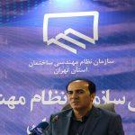 افزایش بیست و پنج درصدی تعرفه خدمات مهندسی ساختمان استان تهران
