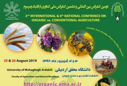 دومین کنفرانس بین المللی و ششمین کنفرانس ملی کشاورزی ارگانیک و مرسوم