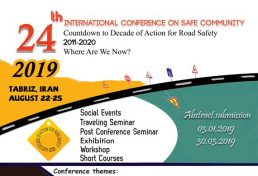 بیست و چهارمین کنفرانس بین المللی جامعه ایمن