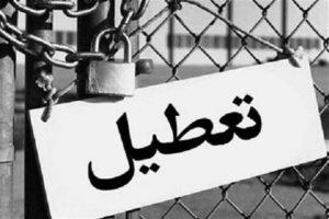 تعطیلی نظاممهندسی معدن استان کرمانشاه