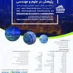 کنگره بین المللی عمران، معماری و شهرسازی آسیا