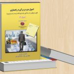 کتاب مترور ۷ به همراه DVD راه سازی