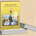 کتاب مترور 7 به همراه DVD راه سازی
