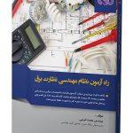 کتاب راه آزمون نظام مهندسی  برق-نظارت