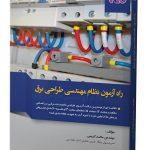 کتاب راه آزمون نظام مهندسی-طراحی