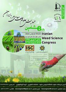 هشتمین همایش علوم علف های هرز ایران