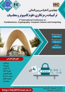 چهارمین کنفرانس بینالمللی ترکیبیات، رمزنگاری، علوم کامپیوتر و محاسبات