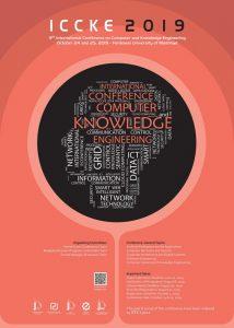 نهمین کنفرانس بینالمللی کامپیوتر و مهندسی دانش ICCKE