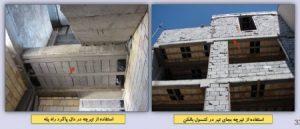 بخش چهارم اهم ایرادات عمومی ساختمانهای در حال ساخت استان اردبیل
