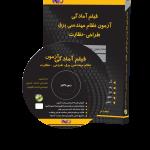 فیلم آمادگی آزمون نظام مهندسی تاسیسات برقی طراحی-نظارت
