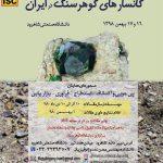 همایش سالانه کانسارهای ایران کانسارهای گوهرسنگ در ایران