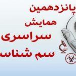 پانزدهمین همایش سراسری سم شناسی ایران، آذر ۹۸
