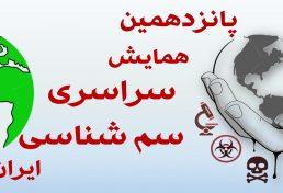 پانزدهمین همایش سراسری سم شناسی ایران
