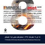هشتمین کنفرانس و نمایشگاه بینالمللی مهندسی مواد و متالورژی