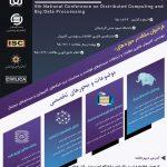 پنجمین کنفرانس ملی محاسبات توزیعی و پردازش داده های بزرگ