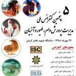 پنجمین کنفرانس ملی مدیریت پرورش دام، طیور و آبزیان، مهر ۹۸