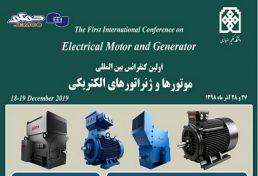 اولین کنفرانس بین المللی موتورها و ژنراتورهای الکتریکی