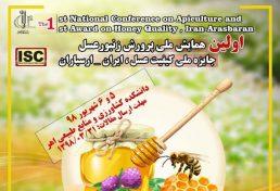 اولین همایش ملی پرورش زنبور عسل و اولین جایزه ملی کیفیت عسل