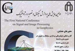 اولین همایش ملی پردازش سیگنال و تصویر در ژئوفیزیک