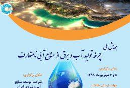 همایش ملی چرخه تولید آب و برق از منابع آبی نامتعارف