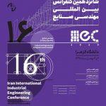 شانزدهمین کنفرانس بین المللی مهندسی صنایع، بهمن ۹۸