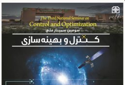 سومین سمینار ملی کنترل و بهینهسازی، آبان ۹۸