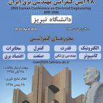 بیست و هشتمین کنفرانس مهندسی برق ایران (ICEE 2020)، اردیبهشت ۹۹