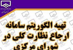 تهیه الگوریتم سامانه ارجاع نظارت کلی در شورای مرکزی