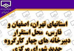 استانهای تهران، اصفهان و فارس، محل استقرار دبیرخانه های 4 کارگروه جدید