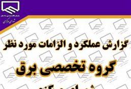گزارش عملکرد و الزامات مورد نظر گروه تخصصی برق شورای مرکزی