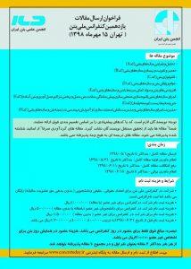 یازدهمین کنفرانس ملی بتن ایران