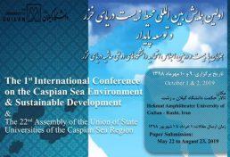 اولین همایش بین المللی محیط زیست دریای خزر و توسعه پایدار