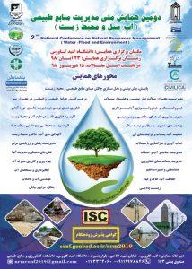 دومین همایش ملی مدیریت منابع طبیعی