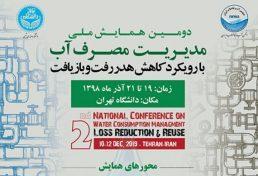 دومین همایش ملی مدیریت مصرف آب با رویکرد کاهش هدررفت و بازیافت