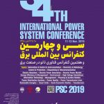 سی و چهارمین کنفرانس بینالمللی برق