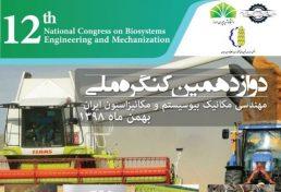 دوازدهمین کنگره ملی مهندسی مکانیک بیوسیستم و مکانیزاسیون ایران