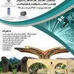 بیستمین کنفرانس ملی جوش و بازرسی