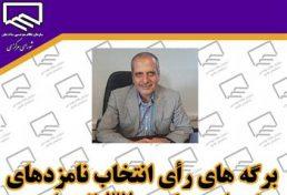 برگه های رای سی و دو نفره ای انتخاب نامزدهای شورای مرکزی