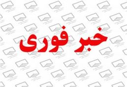 اعلام نتایج انتخابات هشتمین دوره شورای مرکزی