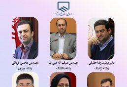 نتایج هشتمین دوره انتخابات شورای مرکزی سازمان نظام مهندسی ساختمان کشور
