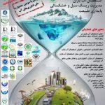 هشتمین همایش ملی سامانه های سطوح آبگیر باران